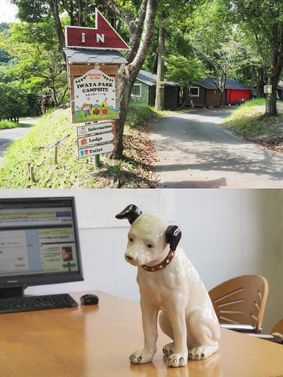 岩屋公園キャンプ場と孝太郎商事の犬の置物