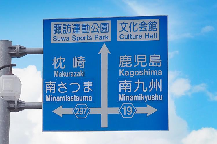 川辺の道路の案内標識